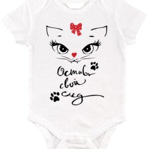 Cica – Baby Body